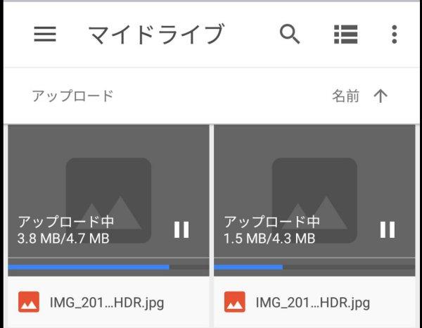 Googleドライブへアップロード中
