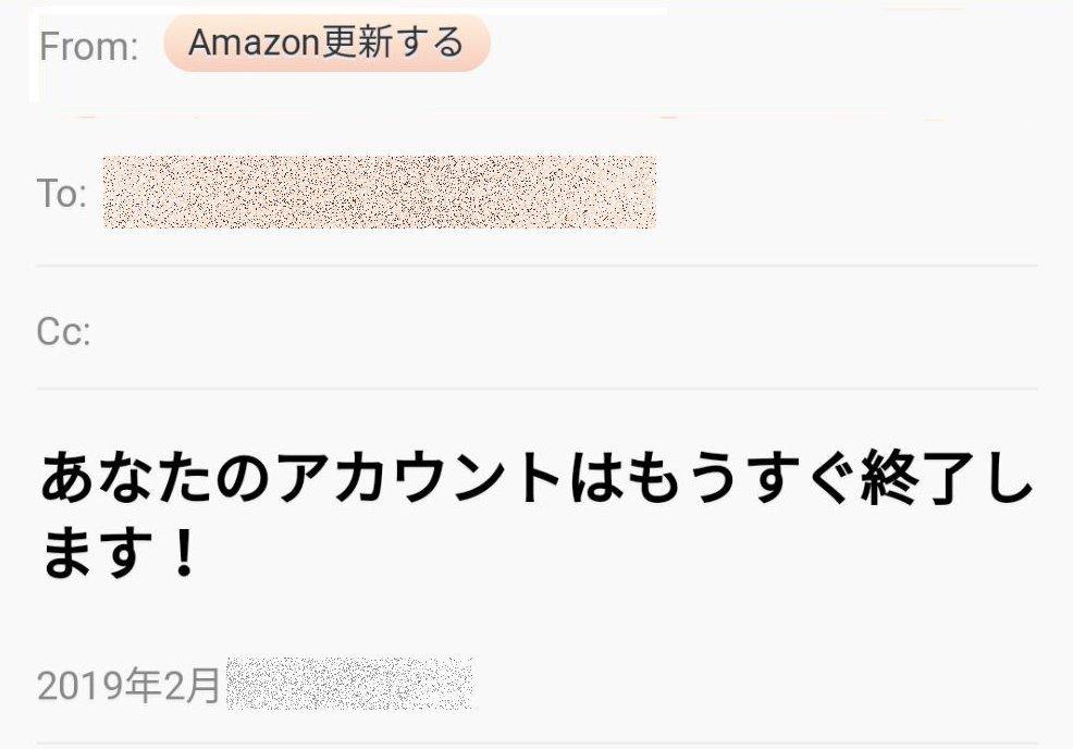 スマホ版amazon偽装メール(その1)