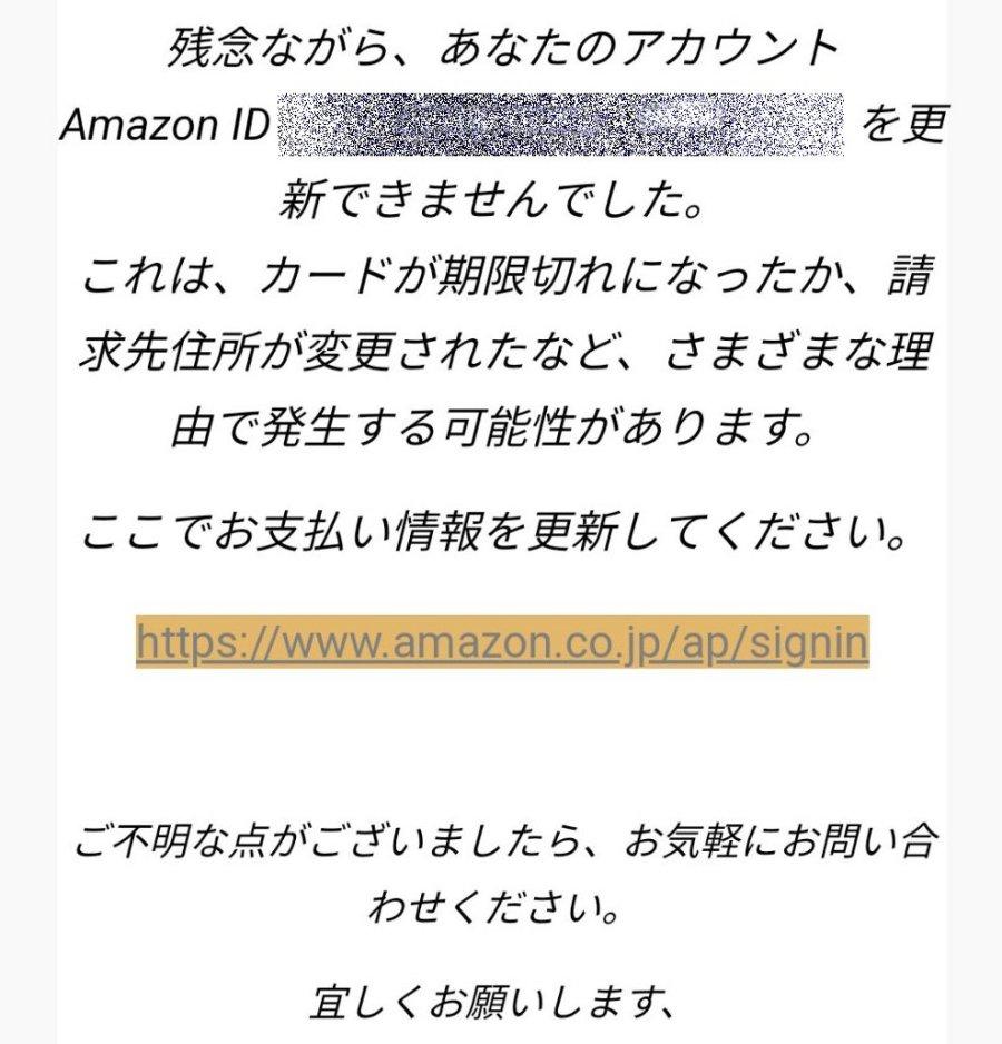スマホ版amazon偽装メール(その2)