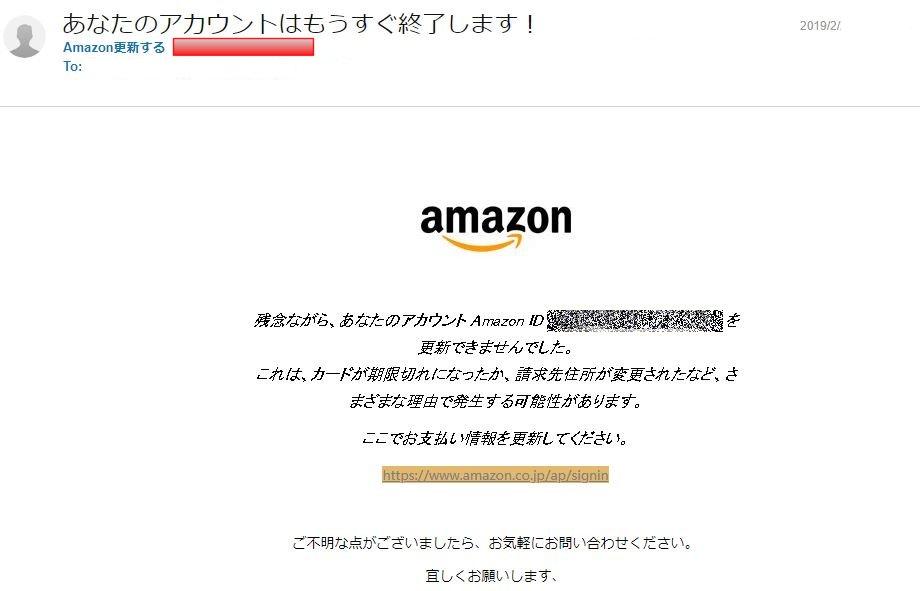 PC版amazon偽装メール
