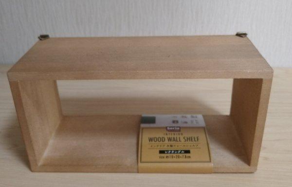 セリア木製ウォールシェルフの正面
