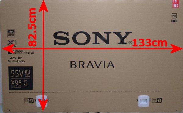 BRAVIA-55X9500Gの梱包前面