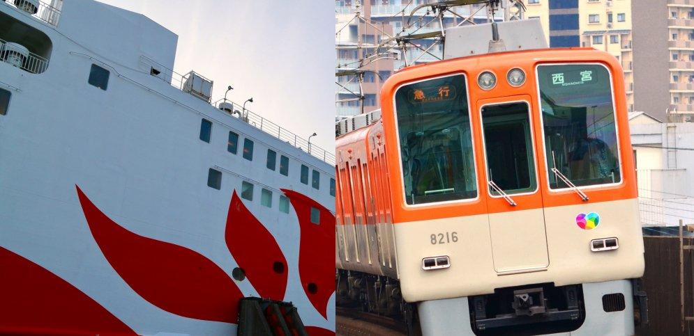 さんふらわあと阪神電車