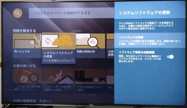 BRAVIAソフトウェア更新画面