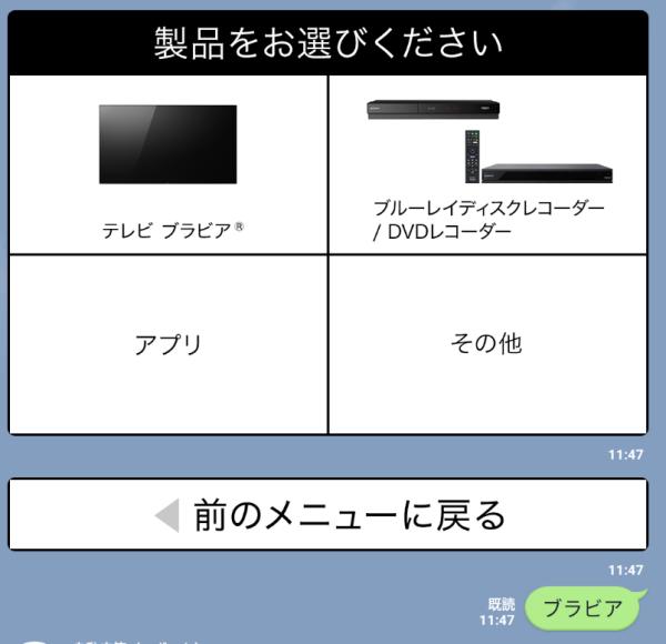 LINEサポート(製品を選ぶ)
