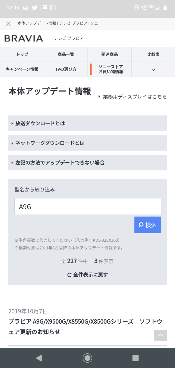 SONYアップデート情報2