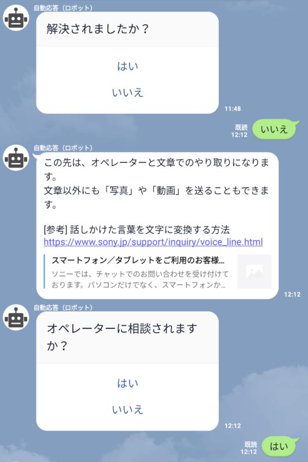 LINEサポート(未解決)