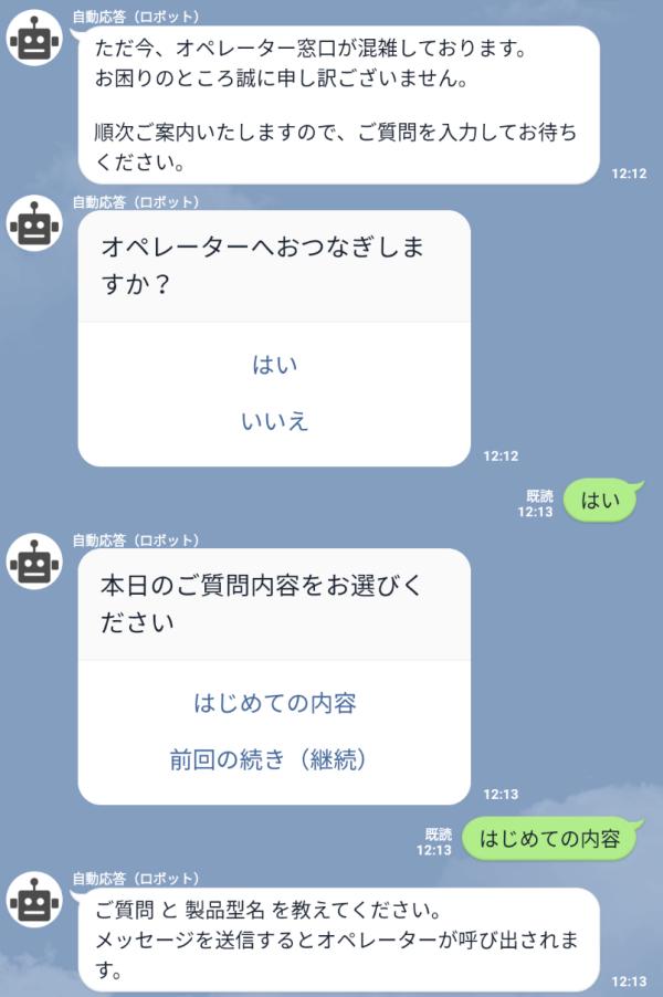 LINEサポート(混雑)