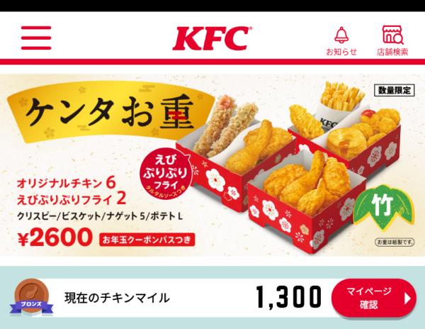 更にお得なKFCアプリ