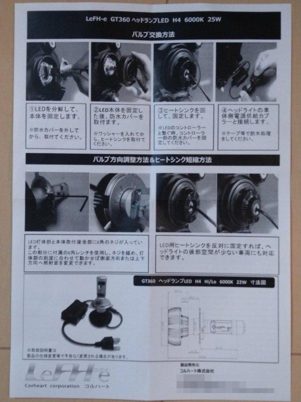 LeFE-e GT360の取扱説明書