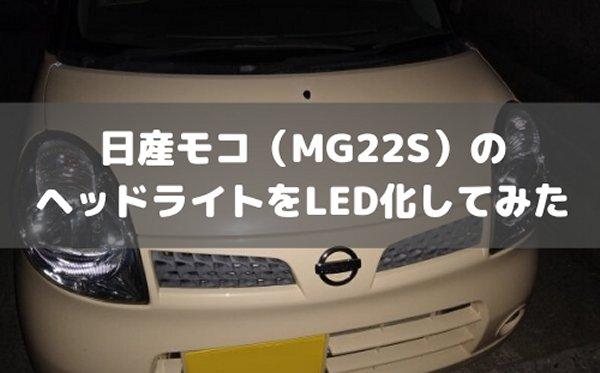 日産モコ(MG22S)のヘッドライトをLED化してみた