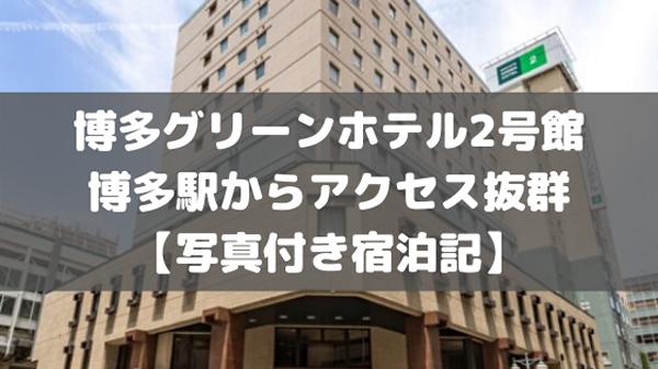 博多グリーンホテル2号館は博多駅からアクセス抜群【写真付き宿泊記】
