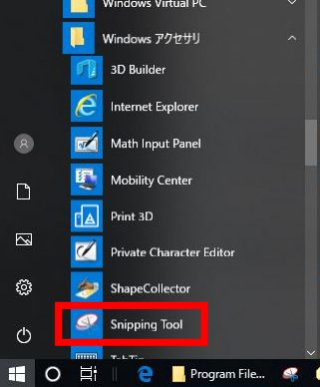 SnippingToolの使い方(起動方法)