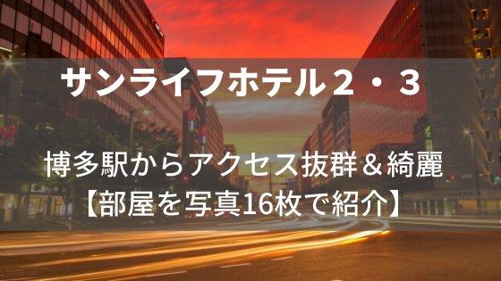 サンライフホテル2・3は博多駅からアクセス抜群&綺麗【部屋を写真16枚で紹介】