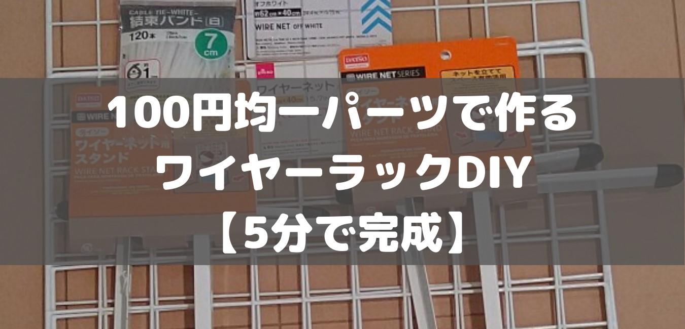 100円均一パーツで作るワイヤーラックDIY【5分で完成】