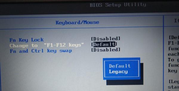 BIOS画面でキーボード設定を変更する(3)