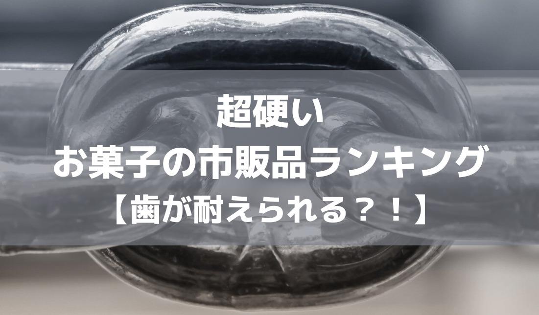超硬いお菓子の市販品ランキング【歯が耐えられる?!】