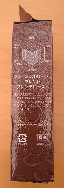 Amwayのコーヒー豆(フレンチローストの味)