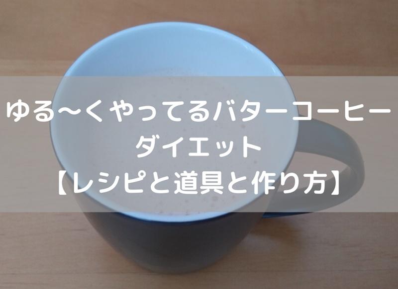 ゆる~くやってるバターコーヒーダイエット【レシピと道具と作り方】