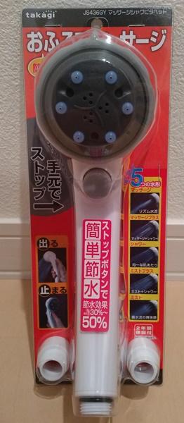 タカギ「JS436GY」パッケージ