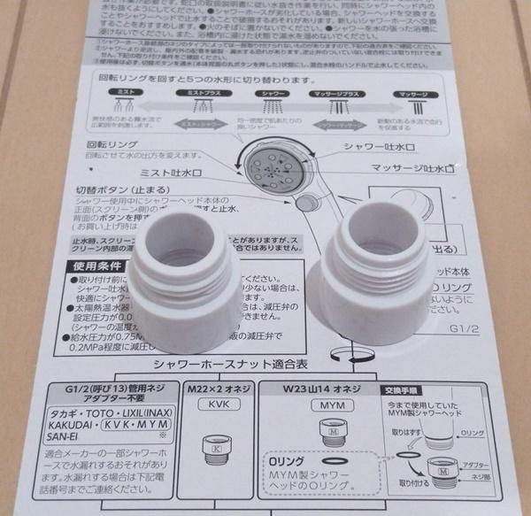 タカギ「JS436GY」取付用アダプター