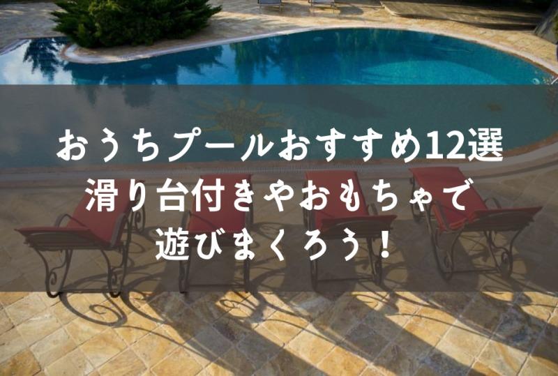 おうちプールおすすめ12選 滑り台付きやおもちゃで遊びまくろう!